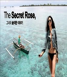 Bikini: The Secret Rose